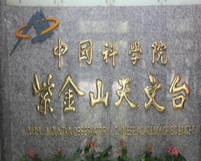 中国科学院紫金山天文台
