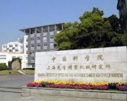 中国科学院上海光机所